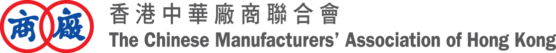 The Chinese Manufacturers' Association of Hong Kong 香港中華廠商聯合會